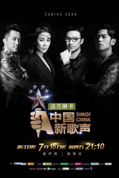 《中国新歌声》7月15日开播 李咏拼记忆不拼语速