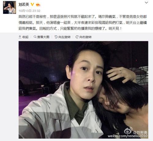 刘若英微博截图.