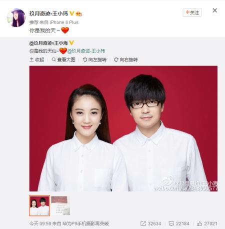 """""""玖月奇迹""""王小海王小玮结婚"""