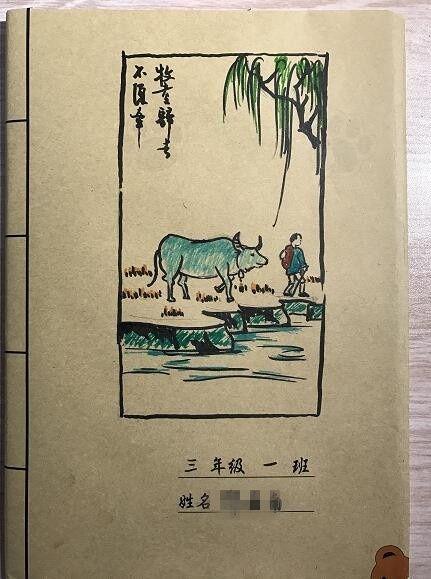 自己设计数学书皮封面