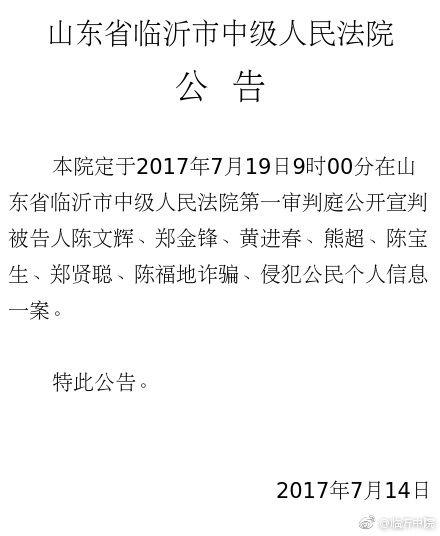 图片来源:山东省临沂市中级人民法院官方微博