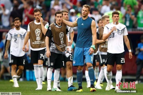 德国队首战失利0-1不敌墨西哥