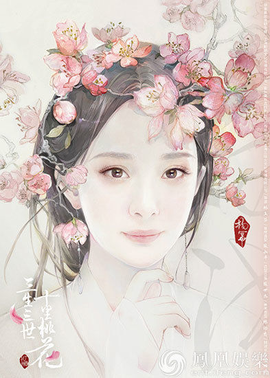 桃花仙人图片手绘