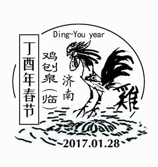 青岛市邮协组织青岛立新小学丁酉年生肖邮票设计比赛优秀作品—刮画