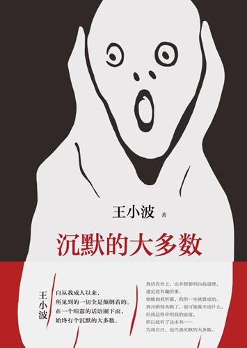 王小波作品《沉默的大多数》书封.新经典文化供图