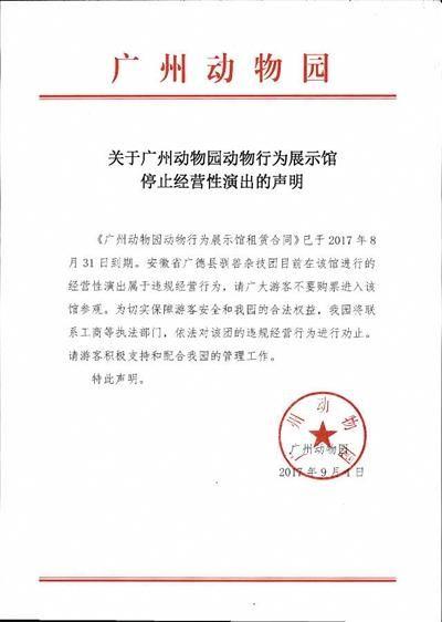 广州动物园终止马戏表演 马戏团:将继续表演