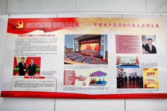 图文展共计34块展板,按时间顺序依次展示了自1921年中国共产党第一次