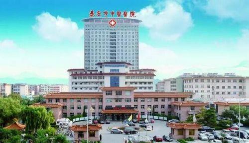 泰安市中医医院_泰安市中医医院(资料图)