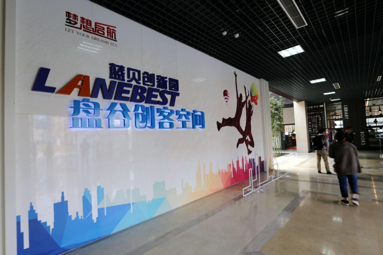 中美创新创业大赛在青岛举行开幕式